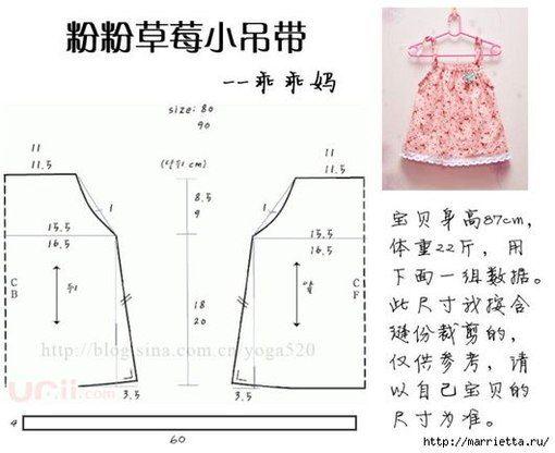 Детская одежда для роста 80-90 см
