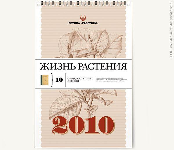 Календарь настенный  Группа «Разгуляй»