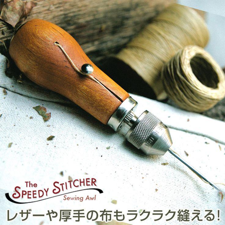 スピーディーステッチャー 縫製用AWL