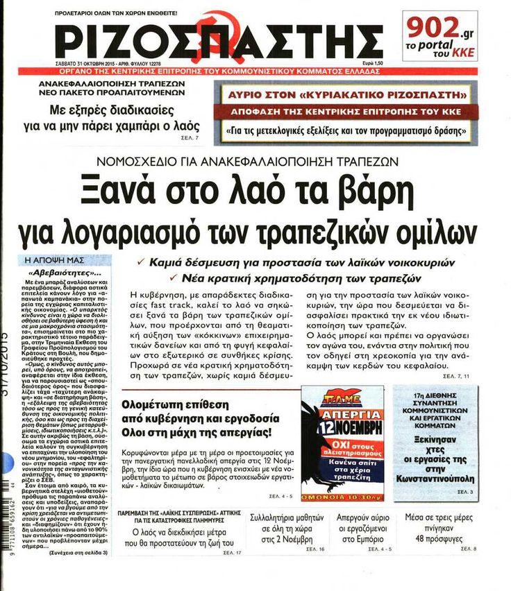Εφημερίδα ΡΙΖΟΣΠΑΣΤΗΣ - Σάββατο, 31 Οκτωβρίου 2015