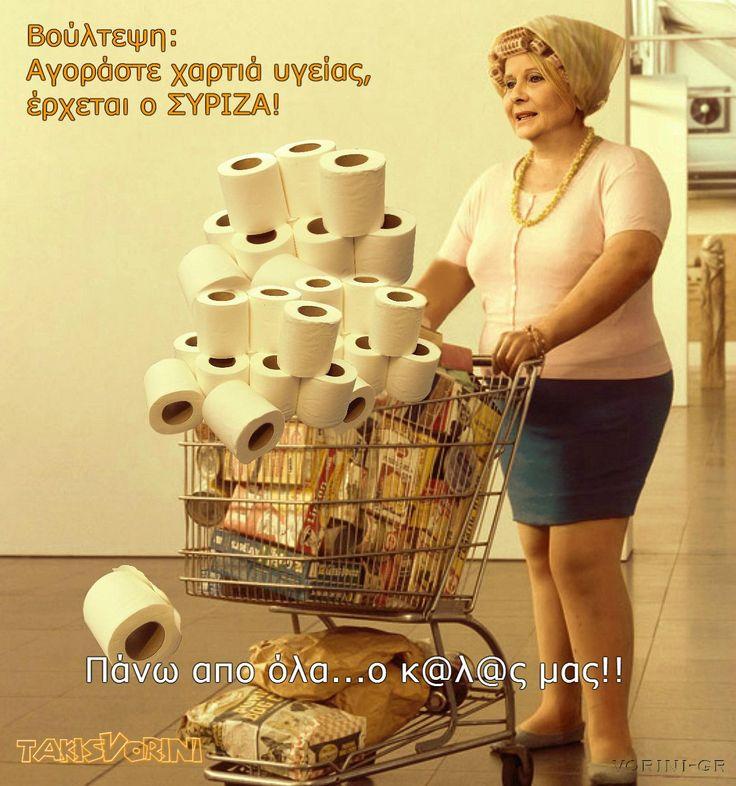 vorini-gr: Ρεσιτάλ Βούλτεψη: Αγοράστε χαρτιά υγείας, έρχεται ο ΣΥΡΙΖΑ!
