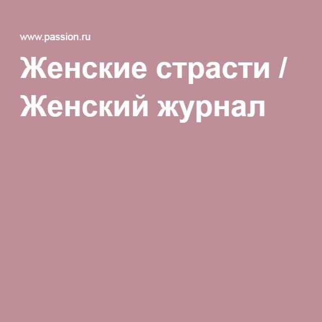 Женские страсти / Женский журнал
