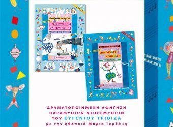 Τα Παραμύθια Ντορεμύθια του Ευγένιου Τριβιζά κρατούν συντροφιά στα παιδιά στον Ευριπίδη Κηφισιάς (9/4) | InfoKids