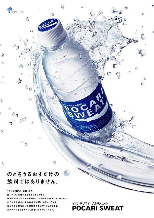 のどをうるおすだけの飲料ではありません。 イオンサプライ ポカリスエット POCARI SWEAT 大塚製薬