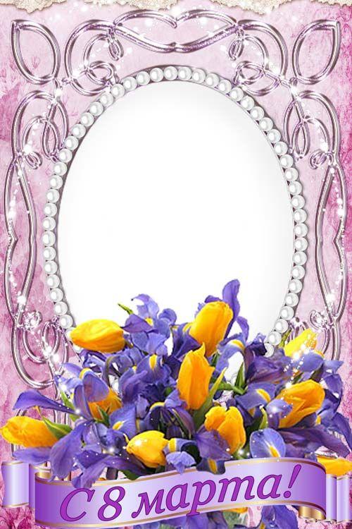 Надо выйти, красивые открытки на с 8 марта рамки