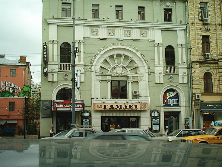 """This theatre, which I believe was on Tverskaya, was playing """"Hamlet""""."""