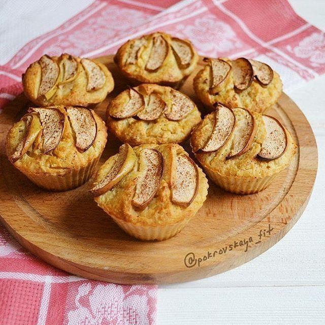 Яблочные маффины (на 12 штук) ✅300 гр творога ✅3 яйца ✅70 гр натертого на крупной терке яблока ✅70 гр овсяной муки ✅70 гр кукурузной муки ✅60 гр овсяных отрубей ✅150 мл молока ✅1 ч.л разрыхлителя ✅подсластитель по вкусу ✅0,5 ч.л корицы ✅яблоко для украшения Приготовление: ✅Белки отделить от желтков ✅Творог растереть с желтками, добавить тертое яблоко, овсяную муку, кукурузную муку, овсяные отруби, молоко, подсластитель, разрыхлитель, корицу ✅Белки взбиваем до пиков и аккуратно вмешиваем в…
