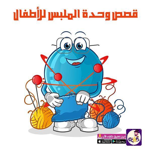 قصص اطفال قبل النوم قصص عربية مصورة تطبيق حكايات بالعربي In 2021