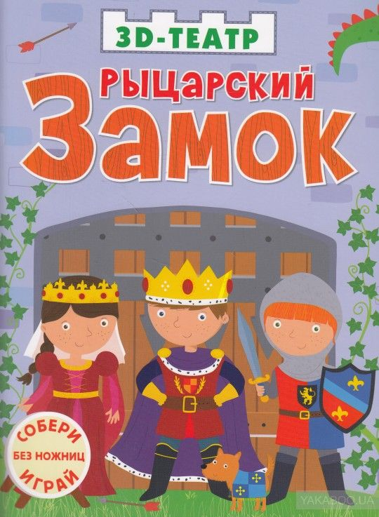 Купить книгу -Рыцарский замок. 3D-театр | Интернет-магазин Yakaboo.ua