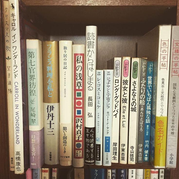 元々持っていた本が古本になってしまったり古本として買ったり でこれは私の本棚です どれも大切な1冊  自分の本棚に並べるように お店の本も1冊ずつ選んでいます  新刊書店の本も図書館の本も そして古本屋の本もみんな大事な1冊  以下は 古本道場角田光代岡崎武志 からの引用です  新刊書店に置かれている本は 一部を除きこれすべて委託品 返品可能な商品だ 汚れたりカバーが破れても返品はできる 店主のふところは痛まない 置かれている本も 店主が自分の眼で選んで 注文するものもあるが ほとんどは取次を通して配本される 中略 ところが古本屋に置かれた本は すべて店主が身銭を切って仕入れた 返品不能な商品ばかりだ 汚れたりカバーが破れたりして 売れなくなれば そのロスは店主がかぶる あなたがお金を払って 自分のものとするまでは 古本屋の棚に並んだ本は すべて店主の財産所有物だ 店主の蔵書といってもいい 中略 乱暴な扱いは厳禁ということだ 本の上にカバンを乗せる つばをつけてページをめくるなど論外 土下座してへりくだる必要はないが 他人の本に触るという最低の礼儀は必要だ…