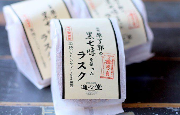 京都のおみやげにおススメ!老舗ベーカリー進々堂の「原了郭の黒七味を使ったラスク」 - ippin(イッピン)