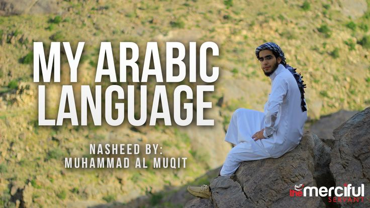 My Arabic Language - Nasheed By Muhammad al Muqit - YouTube