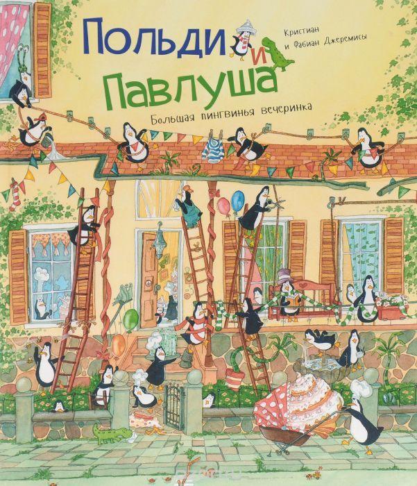 Польди и Павлуша. Большая пингвинья вечеринка — Кристиан Джеремис, Фабиан Джеремис