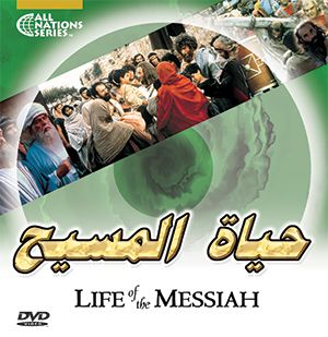 Jesus movie in  Arabic Dialects (ARL) also available it many other languages.