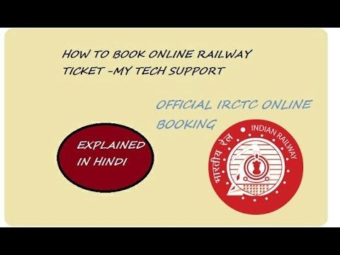 How to book railway ticket online in hindi -My tech support