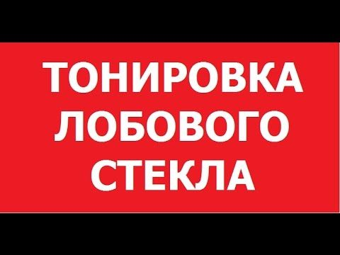 ТОНИРОВКА ЛОБОВОГО СТЕКЛА Екатеринбург.