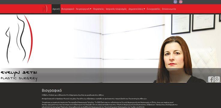 Η All about Business ολοκλήρωσε την ιστοσελίδα της Δρ. Έβελιν Μπέτση http://www.betsi.gr . Δείτε όλες τις τελευταίες δημιουργίες μας στο παρακάτω Link http://goo.gl/ff7D2p