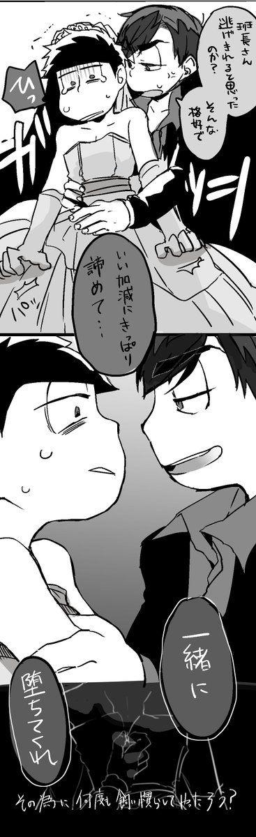 【マフィ班】『ご結婚』(カラ一)