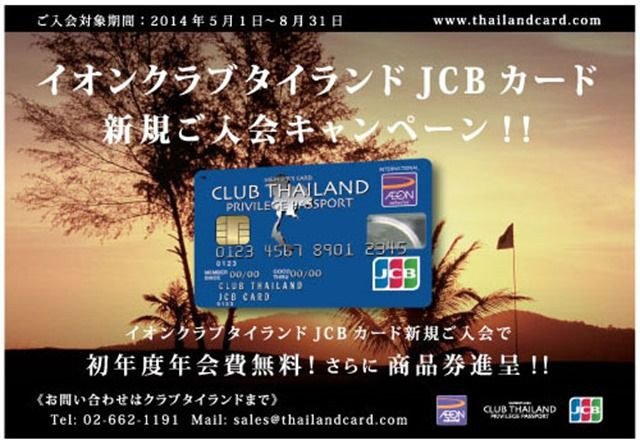 イオンクラブタイランドJCBカード新規ご入会がお得!