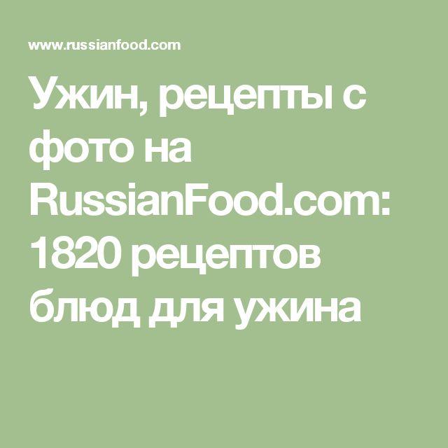 Ужин, рецепты с фото на RussianFood.com: 1820 рецептов блюд для ужина