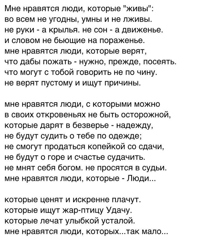 Хорошоие стихи