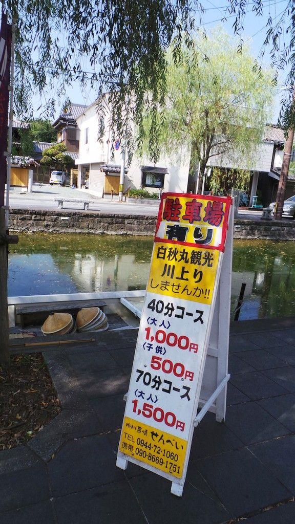 Yanagawa : la petite Venise du Kyūshū #Japon # voyage