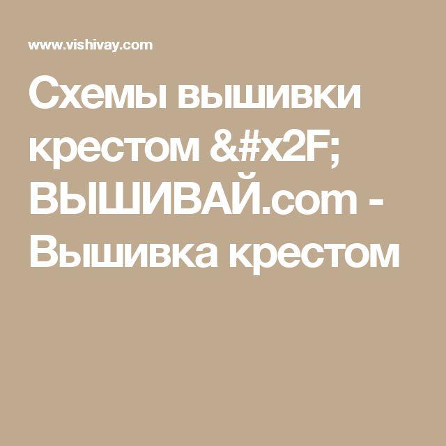 Схемы вышивки крестом / ВЫШИВАЙ.com - Вышивка крестом