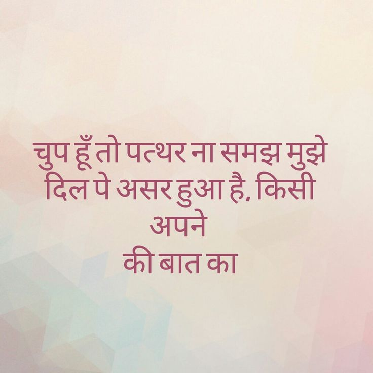 Feeling Sad Quotes In Hindi: 1460 Best Shayaari, Thoughts Images On Pinterest