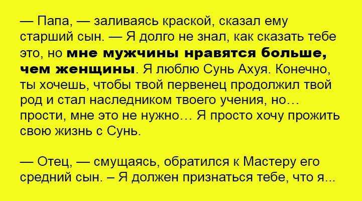 Однажды трое детей пришли к Мастеру… - http://likeni.me/odnazhdy-troe-detej-prishli-k-masteru/