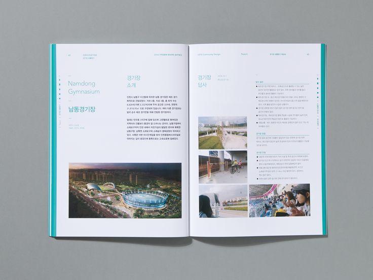 인천아시아경기대회 경기장 보물찾기 보고서