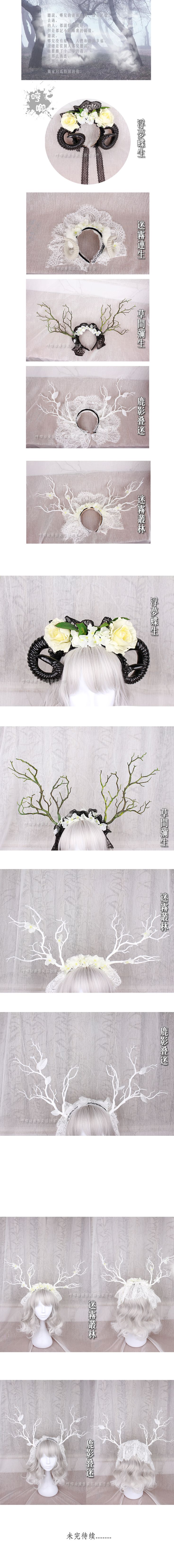 Whines exclusive hand-made fairy forest department elk sheep horn headband headband dark branches wizard series - Taobao global Station