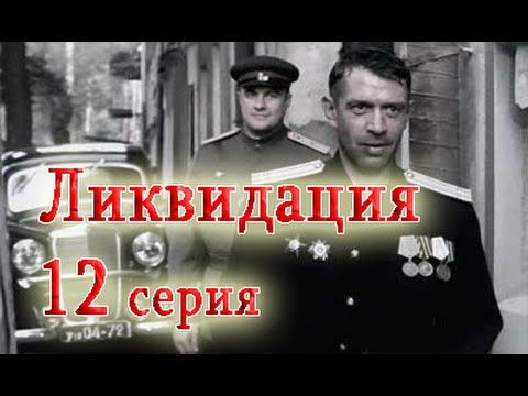 Ликвидация 12 серия (1-14 серия) - Русский сериал HD