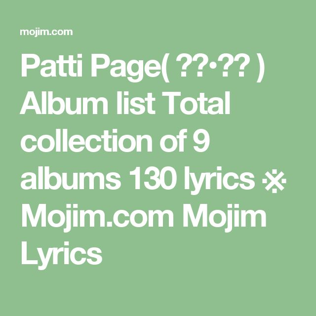 Patti Page( 帕蒂•佩姬 ) Album list Total collection of 9 albums 130 lyrics ※ Mojim.com Mojim Lyrics