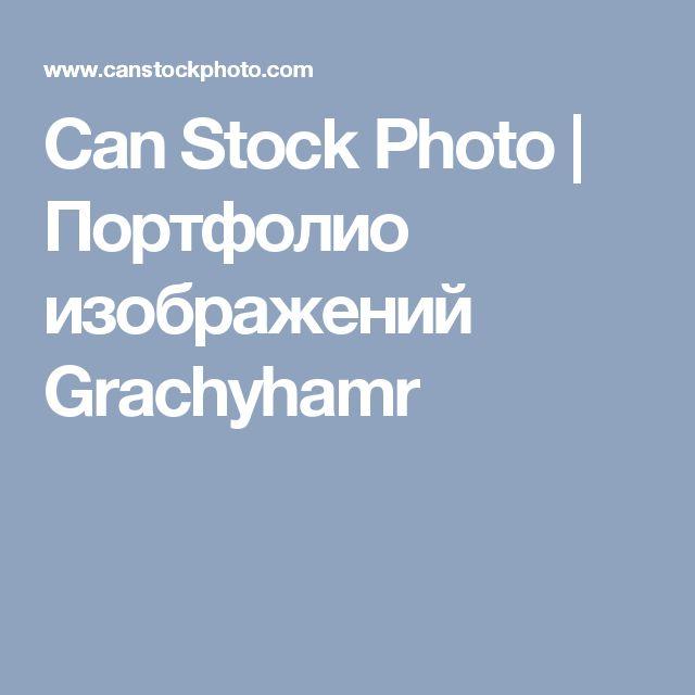 Can Stock Photo | Портфолио изображений Grachyhamr