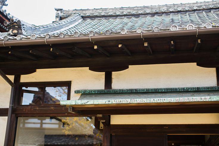 お寺の中のD