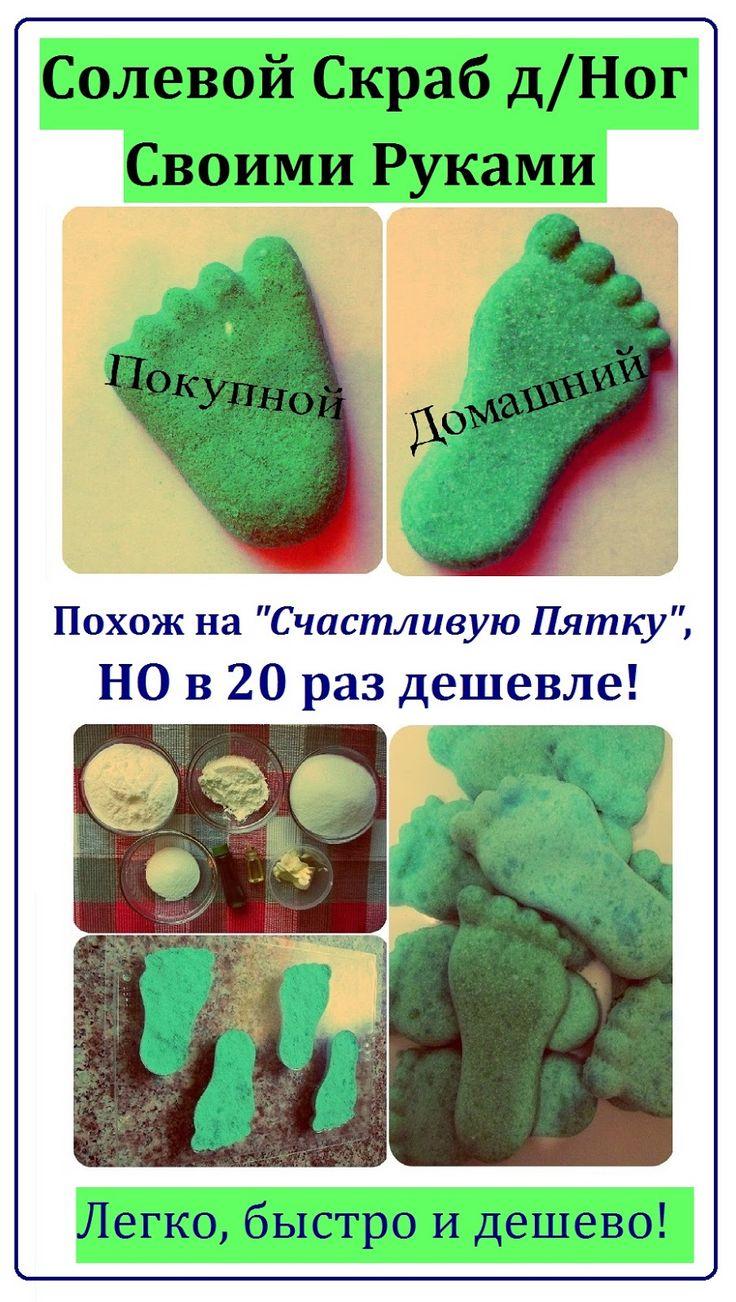 """Уходовая косметика своими руками: Как сделать солевой скраб для ног """"Счастливая пяточка"""" в домашних условиях. Легкий и дешевый рецепт."""