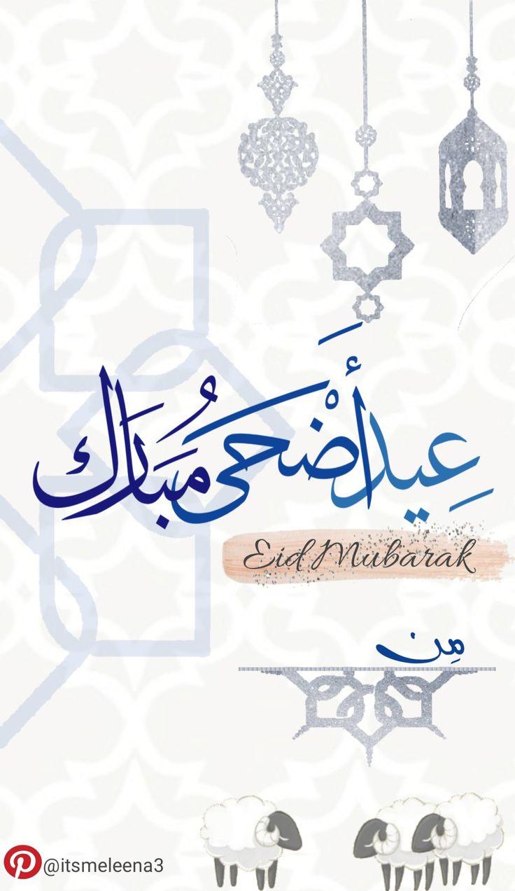 تصميم معايدة عيد أضحى مبارك معايدة اطار ثيم ثيمات Eid Cards Eid Decoration Eid Mubarak Card