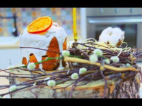 Пасхальный Кулич / Easter Cake