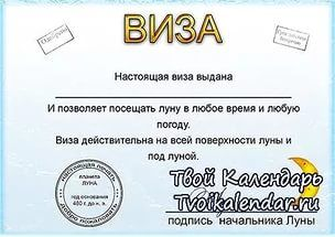 Идеи шуточных сертификатов.