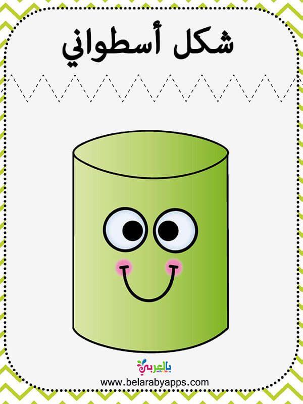 بطاقات تعليمية الأشكال الهندسية للأطفال وسائل تعليمية اسماء الاشكال الهندسية بالصور بالعربي نتعلم Funny Emoji Faces Cardboard Art Funny Emoji