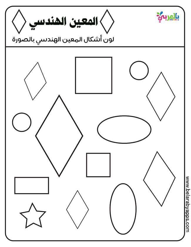 اوراق عمل الاشكال الهندسية للاطفال تلوين ورسم جاهزة للطباعة تدريبات الأشكال بالعربي نتعلم Shapes Diagram Art