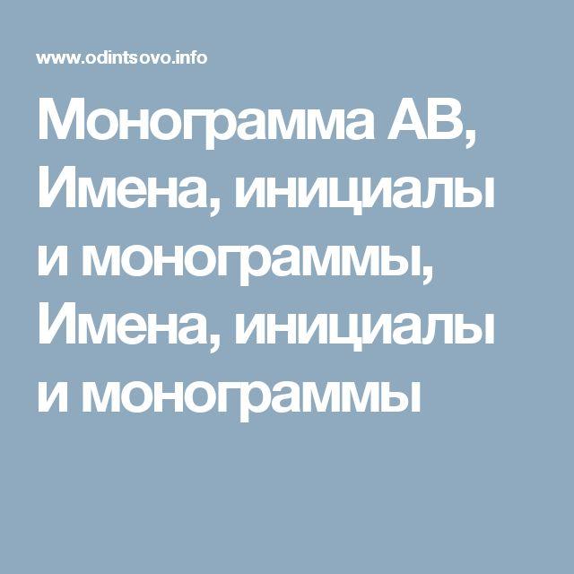 Монограмма АВ, Имена, инициалы и монограммы, Имена, инициалы и монограммы