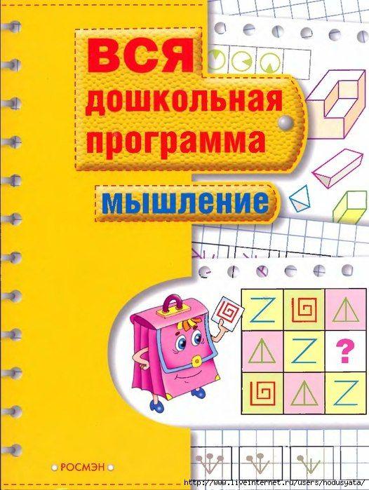 Вся дошкольная программа: Мышление – 71 фотография