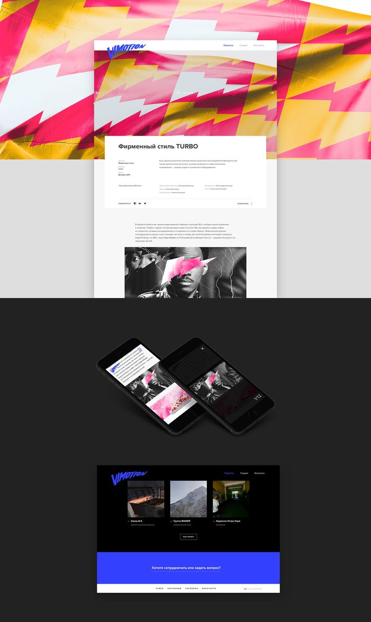 Vimotion is a creative studio of visual products. Video production, advertising…
