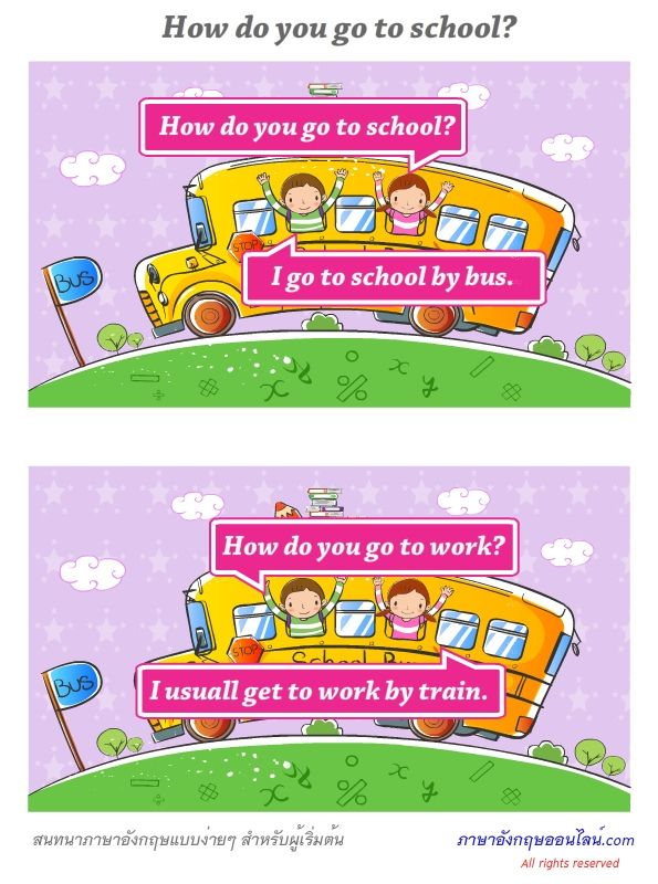 How Do You Go To School ค ณไปโรงเร ยนอย างไร ภาษาอ งกฤษออนไลน โรงเร ยน รถไฟ