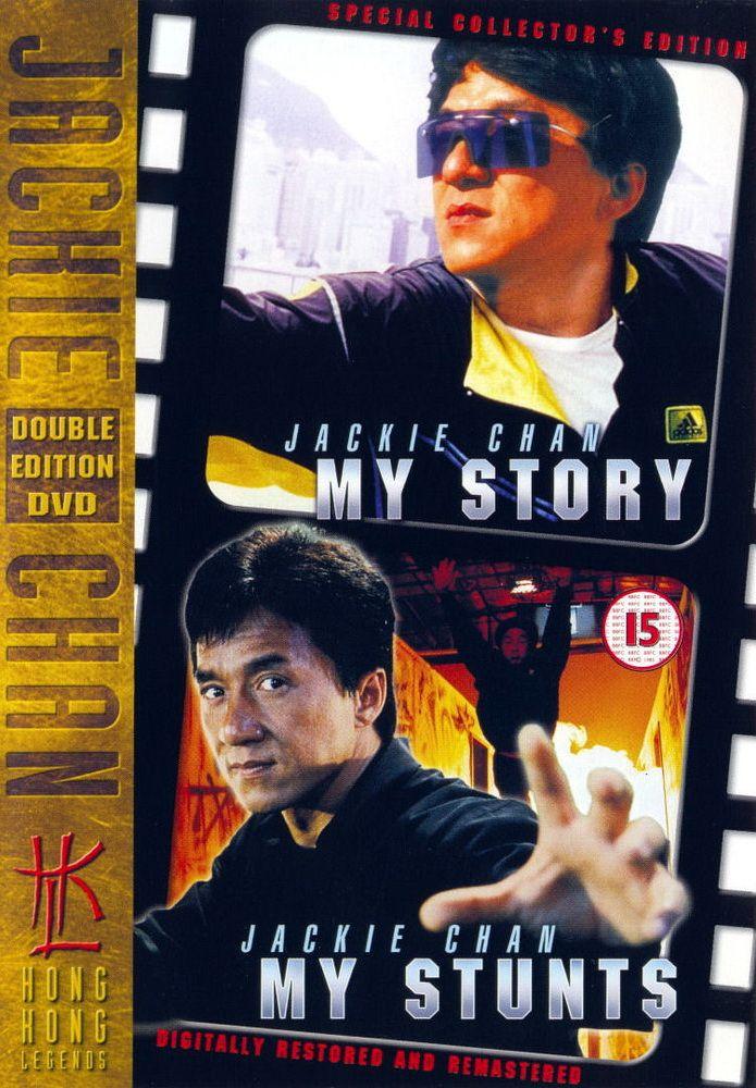 Джеки Чан: Мои трюки (Jackie Chan: My Stunts)