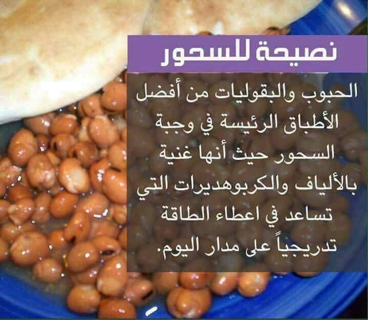 Pin By Nawal Queen On نصائح ووصفات خاصة Food Healthy Cooking Nutrition
