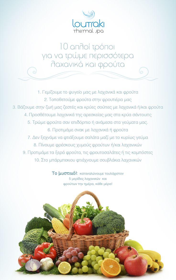 Μερικοί τρόποι για να συμπεριλάβουμε τα φρούτα και τα λαχανικά στη ζωή μας!