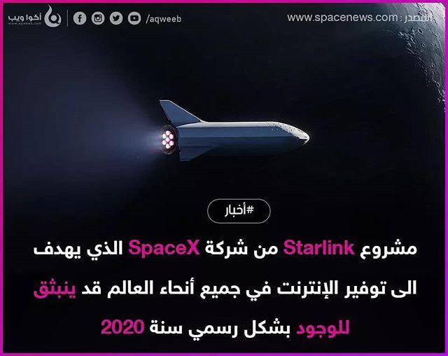 حسب منصة Space News فإن القوات الجوية الأمريكية بدأت حقا بإختبار الإنترنت التي يوفرها مشروع Starlink من شركة Spacex و أن المشروع Spacex Lockscreen Screenshots