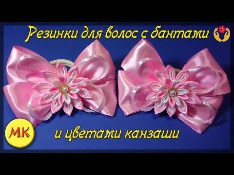 Резинки для волос с бантами в горошек и цветком канзаши - YouTube